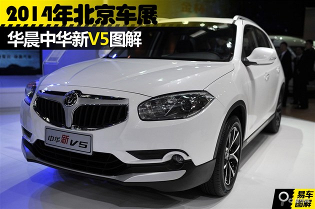 2014北京车展 华晨中华新V5实拍解析