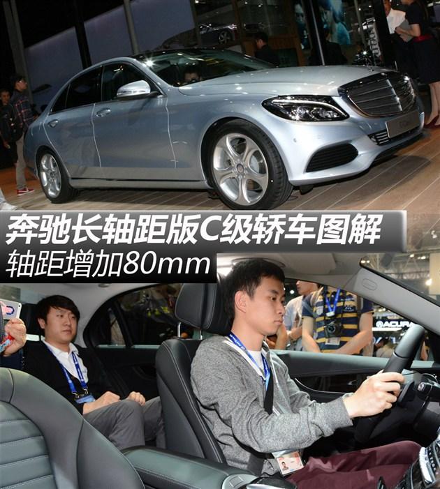奔驰长轴距版C级轿车图解 轴距增加80mm