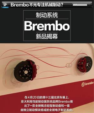 法拉利LaFerrari北京车展Brembo展台图片