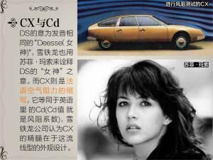 CX雪铁龙CX实拍图片