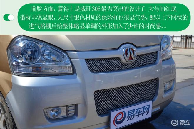 威旺EV123