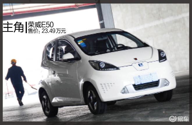 荣威E50图解