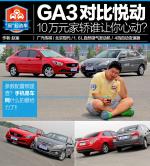 传祺GA3传祺GA3 1.6L 自动尊贵ESP版图片
