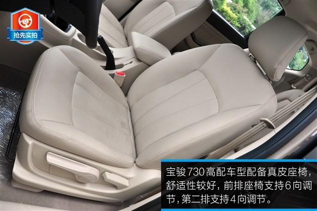 抢先实拍宝骏730车型配置丰富且预售低于十万高清图片