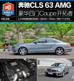 奔驰CLS级AMG(进口)奔驰CLS 63 AMG图片
