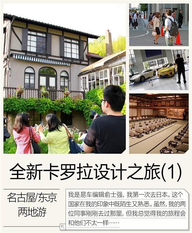 全新卡罗拉设计之旅 名古屋/东京两地游