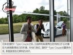 简评捷豹F-Type Coupe