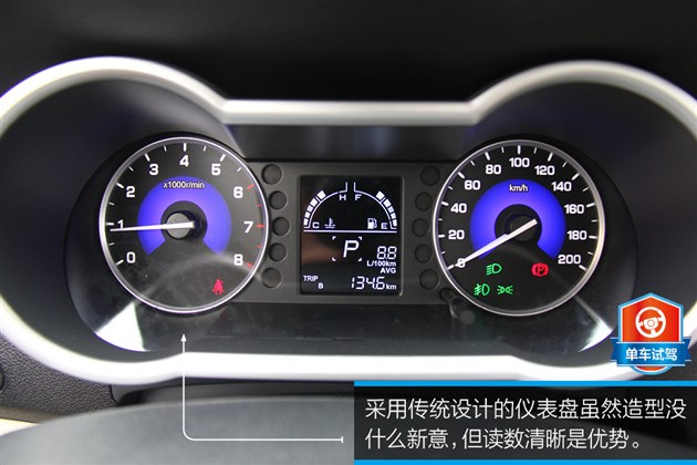 东风风神A30评测 最新A30车型详解高清图片