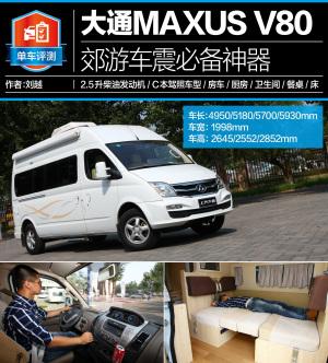 上汽大通MAXUS V80改装车V80房车图片