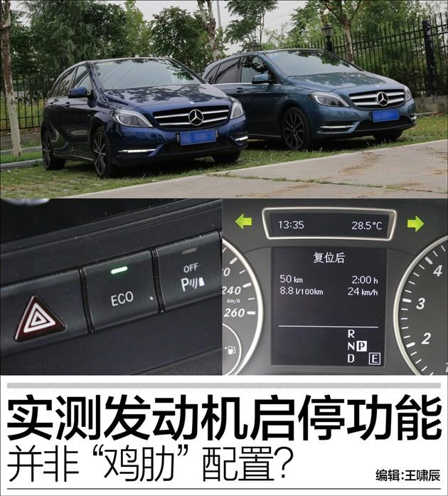 实测发动机启停对油耗的影响