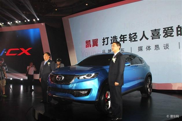 凯翼汽车品牌发布 i-CX SUV概念车亮相