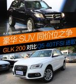 GLK200对比Q5 40TFSI