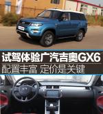 广汽GX6广汽吉奥GX6试驾图解图片