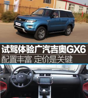 吉奥GX6广汽吉奥GX6试驾图解图片