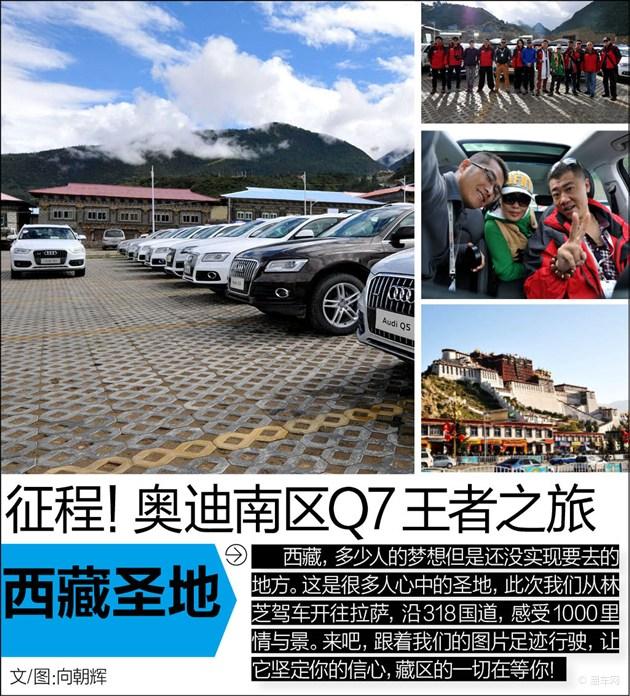 1000里情与景 奥迪南区Q7西藏王者之旅