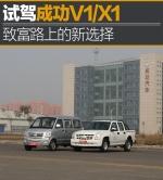 成功V1V1/X1试驾图片