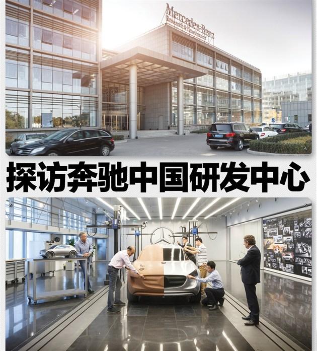 探访奔驰中国研发中心 从本土化到国际化