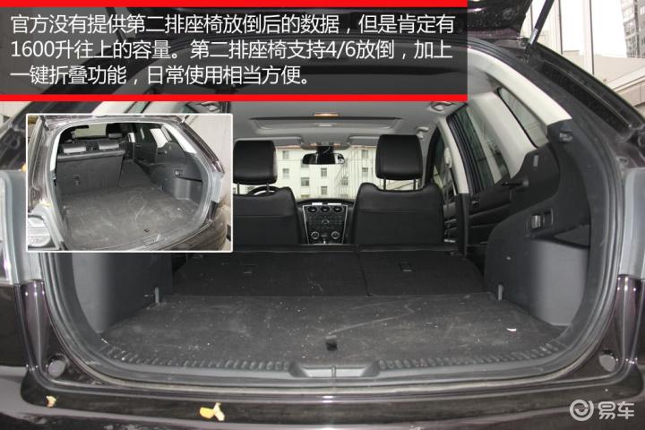 一汽马自达CX-7CX-7主笔评车 CX-7(584282);