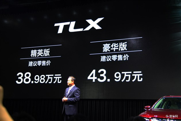 讴歌TLX正式上市 售38.98万-43.90万元