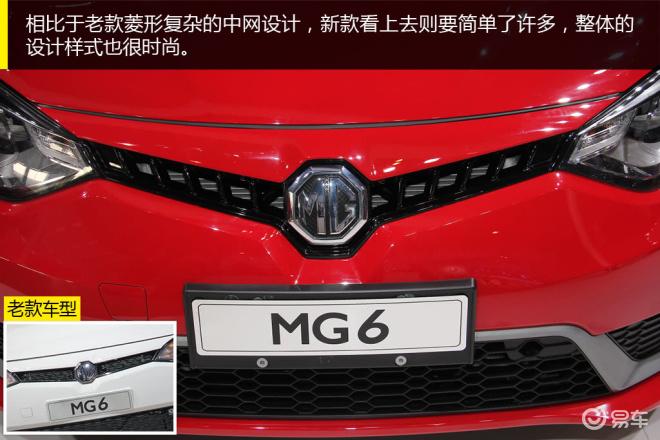 2015款MG6