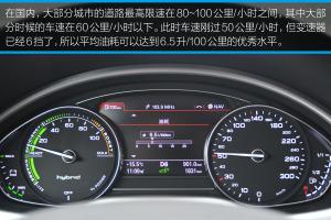 A8La8混合动力评测