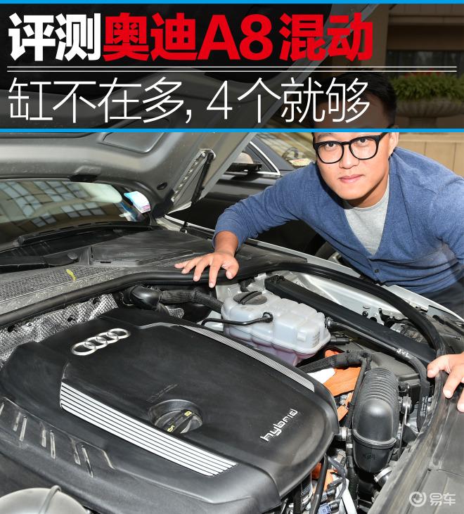 a8混合动力评测