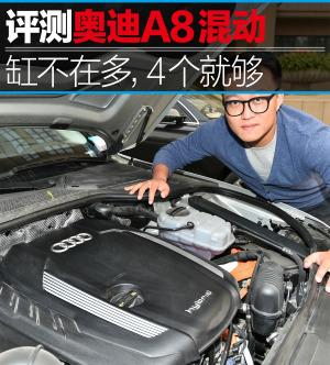 奥迪A8L(进口)a8混合动力评测图片