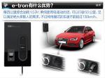 广州车展奥迪技术解析
