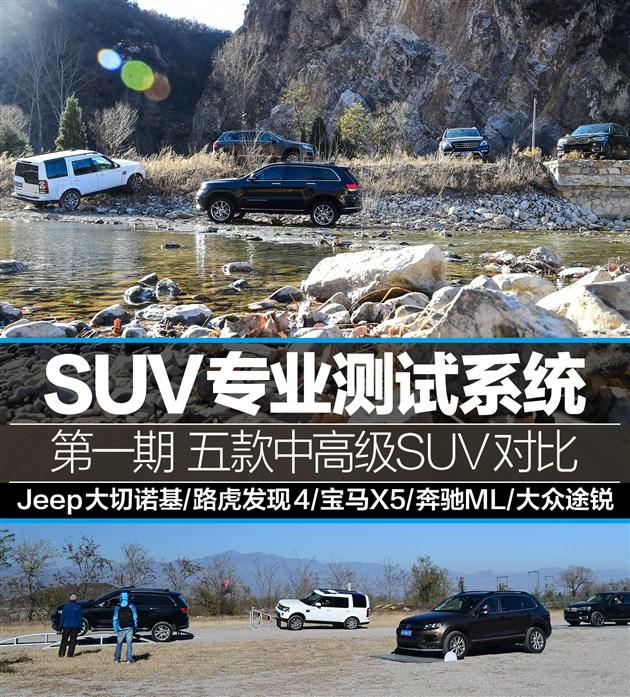《SUV专业测试系统》之中高级SUV对比