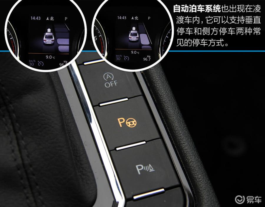 【凌渡2015款基本型汽车图片-汽车图片大全】-易车网