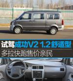 成功V22014款 1.2L 手动 舒适型图片