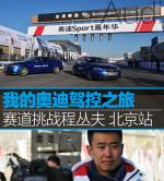 奥迪S3奥迪驾控汇 北京站图片