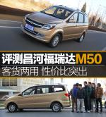 福瑞达M50 图解-金色