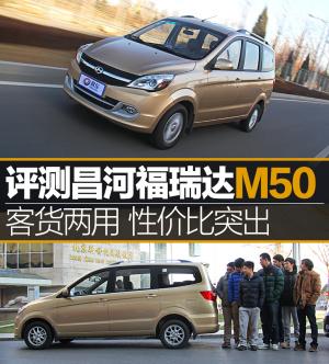 福瑞达M50福瑞达M50 图解-金色图片