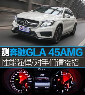 奔驰GLA级AMG2015款 GLA 45 AMG图片