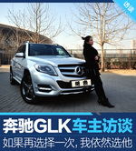 奔驰GLK车主访谈