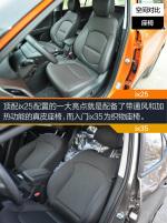 北京现代ix25顶配ix25对比低配ix35图片