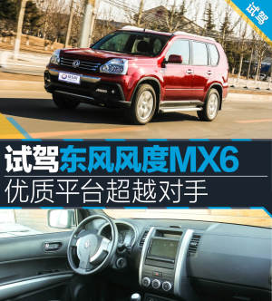 风度MX6试驾东风风度MX6手动四驱版图片