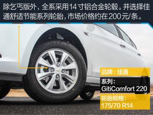 赛欧32015款 1.5L 自动 幸福天窗版