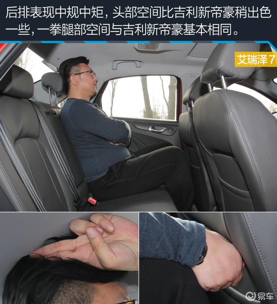 【艾瑞泽7汽车图片-汽车图片大全】-易车网