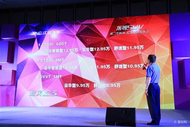 新一代瑞风S5上市 售8.95万-13.95万元