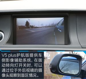 V5菱致试驾东南V5 plus图片