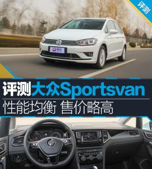 大众Sportsvan评测大众Sportsvan 性能均衡 售价高图片