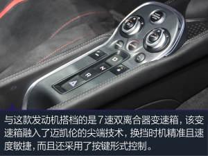 迈凯伦540C图片