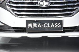 奔腾B30奔腾A-CLASS图片
