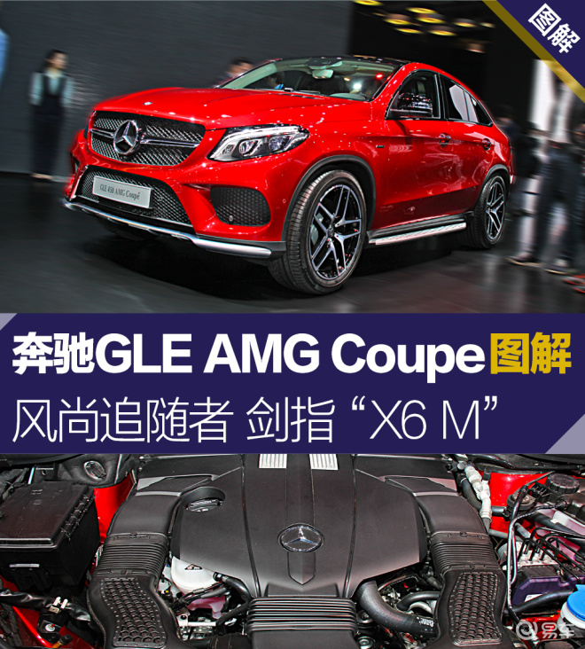 奔驰GLE AMGGLE 450 AMG Coupe