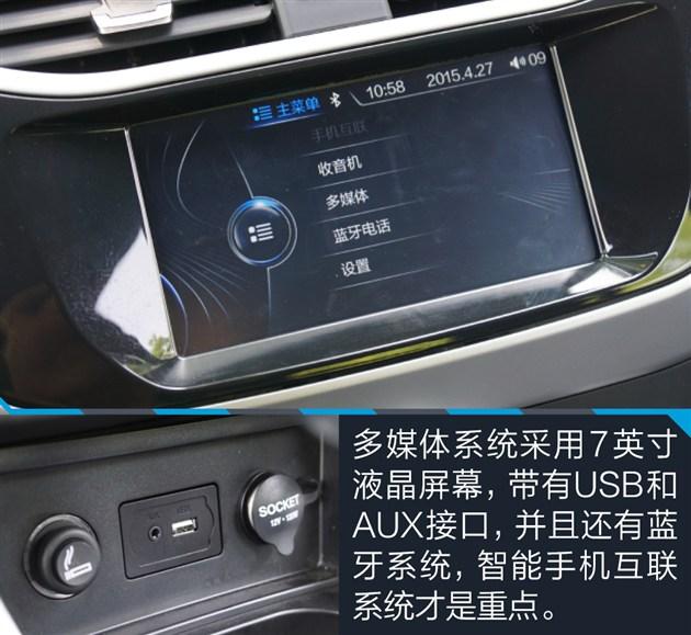 中华V3内饰优缺点 最新中华V3车型详解高清图片