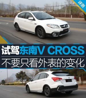 V6菱仕V CROSS试驾