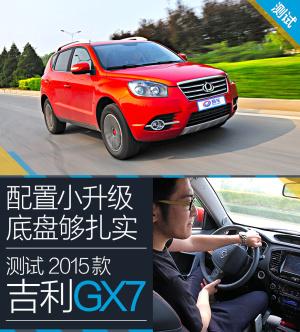 吉利GX7GX7运动版 图解-橙色图片