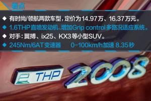 标致2008测试标致2008 1.6t图片